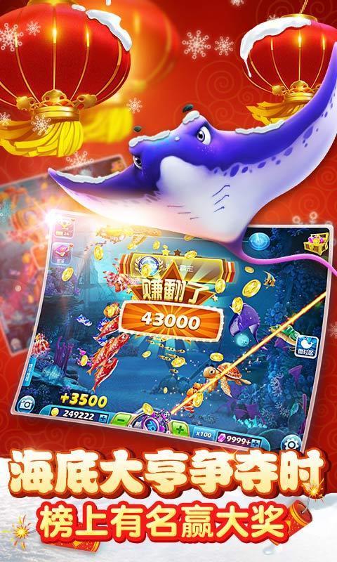 捕鱼达人3最新版下载(3)