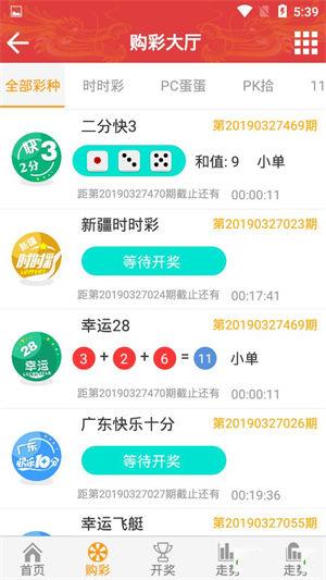 668cc彩票app手机版(1)