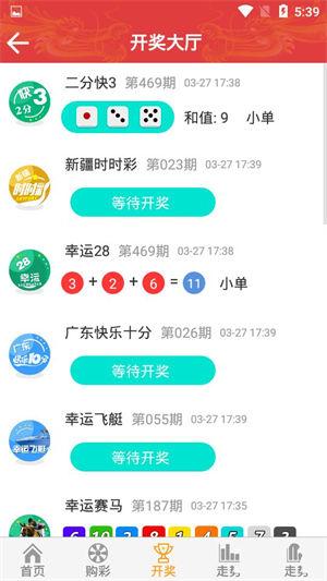 668cc彩票app手机版(2)