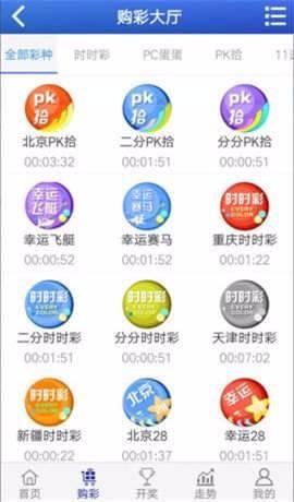 时时中彩票最新版901app(2)