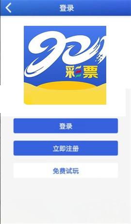 时时中彩票最新版901app(3)
