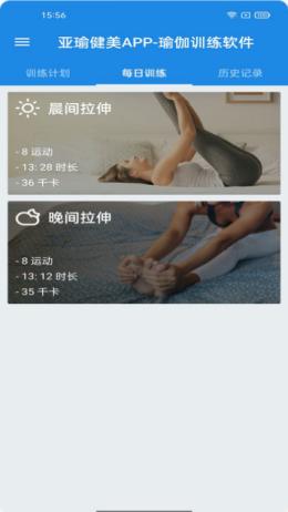《亚瑜健美可以约的免费的app》