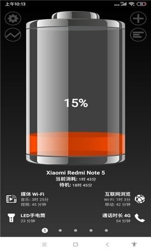薄荷电池助手平台app开发