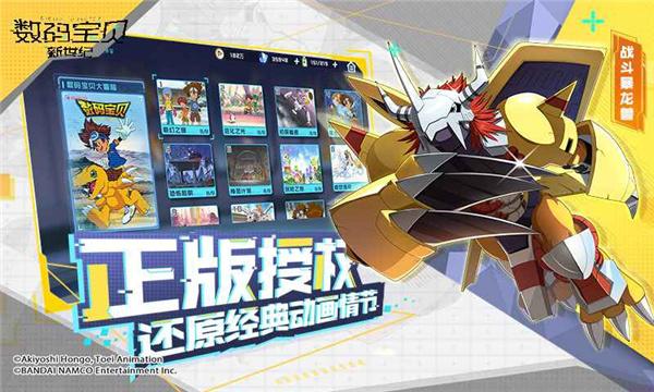 数码宝贝新世纪(5)