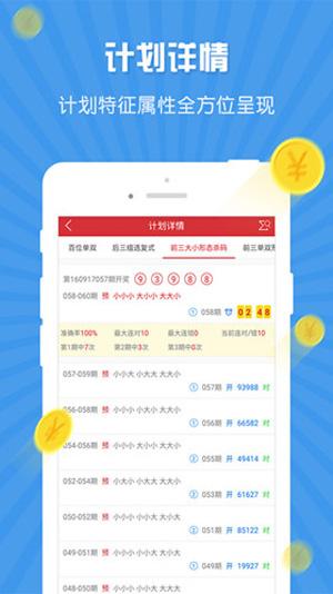 901彩票app最新版(1)