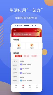 《辽事通健康码app开发平台搭建》
