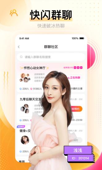 《花椒直播app安卓系统app开发》