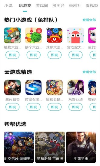 游帮帮app