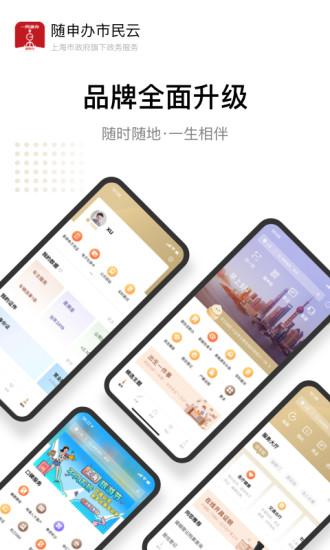 随申办市民云app(2)