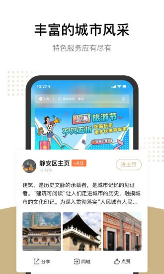 随申办市民云app(4)