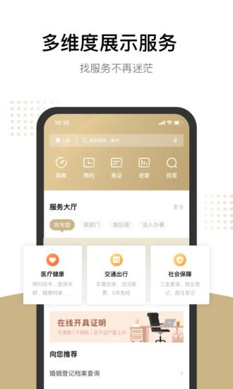 随申办市民云app(3)