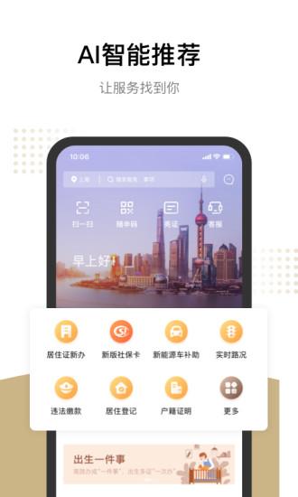 随申办市民云app(1)