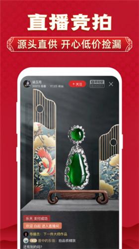 微拍堂安卓最新广州app开发