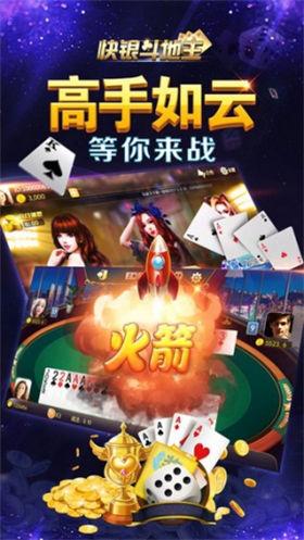 快银棋牌注册送6金币(1)