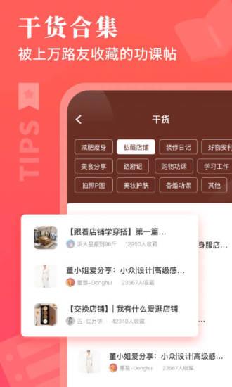 路口app(4)