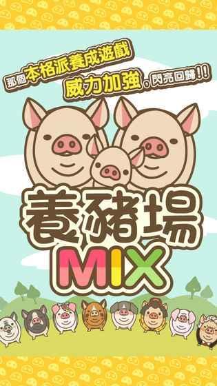 养猪场mix正版(3)
