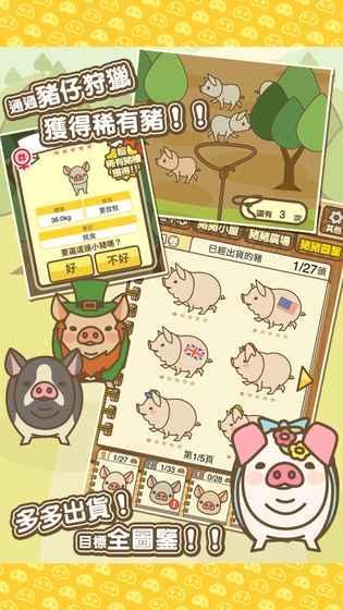养猪场mix正版(1)