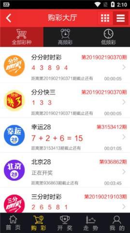 9万彩票专业版(1)