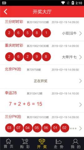 9万彩票专业版(3)