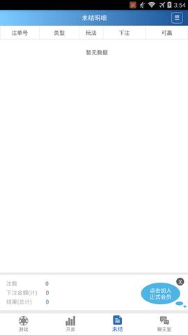 八马彩票手机版登录app(1)