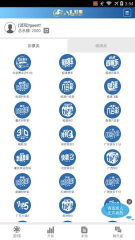 八马彩票手机版登录app(2)