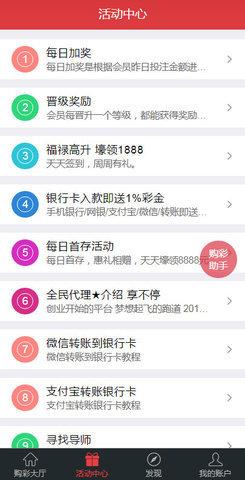 688彩票客户端手机版(2)