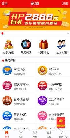 688彩票客户端手机版(1)