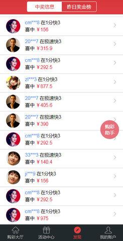 688彩票客户端手机版(3)