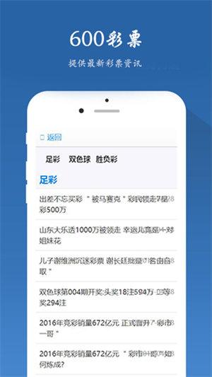 600彩票平台最新版(1)