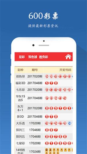 600彩票平台最新版(3)