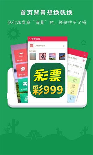 999彩票平台app(3)
