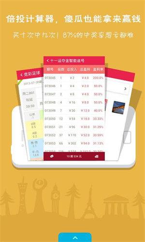 999彩票平台app(1)