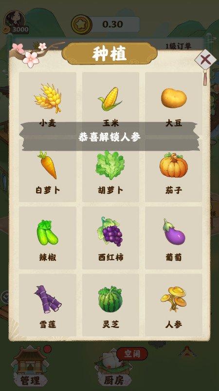 仙山小筑(1)