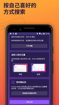 火狐浏览器(2)