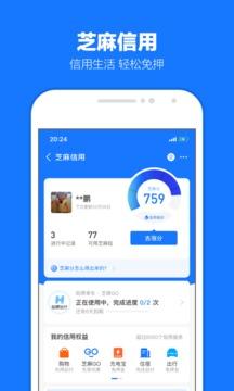 支付宝app(2)