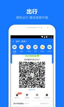 支付宝app(4)