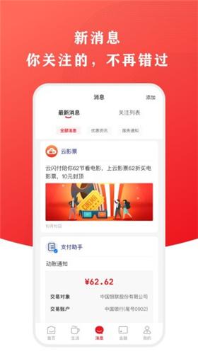 云闪付app(2)