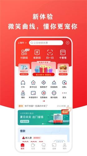 云闪付app(3)
