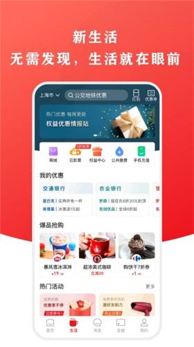云闪付app(4)
