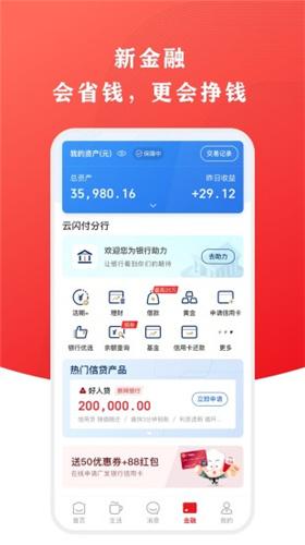 云闪付app(1)