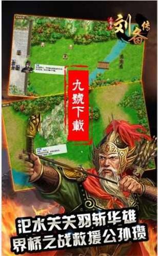 三国志刘备传单机手机版(2)