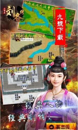 三国志刘备传单机手机版(1)