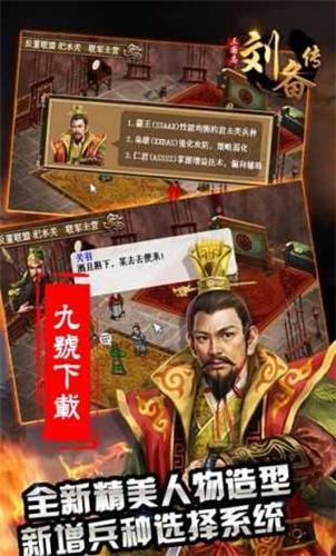 三国志刘备传单机手机版(4)