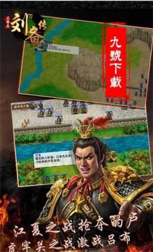 三国志刘备传单机手机版(3)
