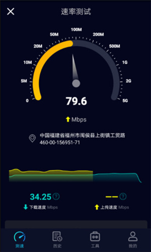 speedtest中文版(3)