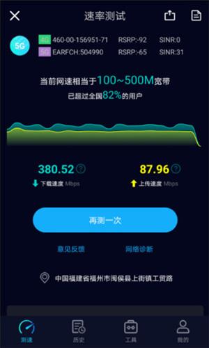 speedtest中文版(2)