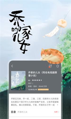 咪咕阅读最新版(4)