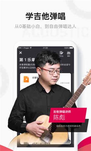 finger安卓(2)