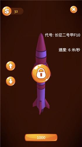 扑哧小火箭(3)