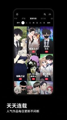 podo漫画最新版(3)